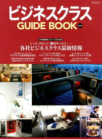 ビジネスクラス GUIDE BOOK改訂版 各社ビジネスクラス最新情報 (イカロスMOOK)