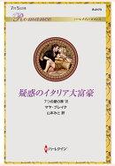 【POD】疑惑のイタリア大富豪 7つの愛の罪 VI