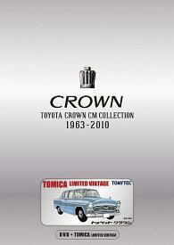 TOYOTA CROWN CM COLLECTION 1963-2010(ミニカー付限定盤) [ (V.A.) ]