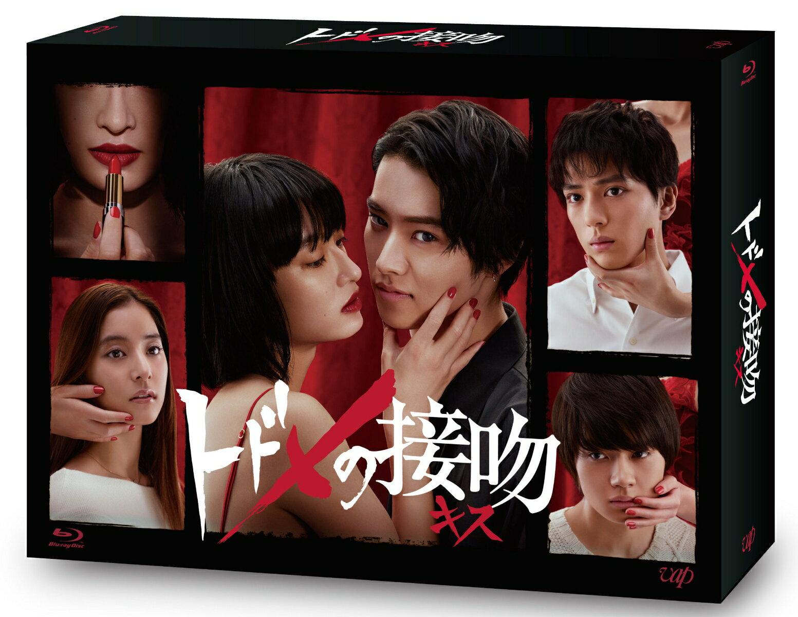 トドメの接吻 Blu-ray BOX【Blu-ray】 [ 山崎賢人 ]