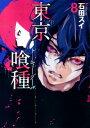 東京喰種(8) (ヤングジャンプコミックス) [ 石田スイ ]