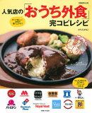 人気店の「おうち外食」完コピレシピ