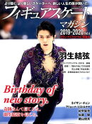 フィギュアスケートマガジン2019-2020(Vol.4)
