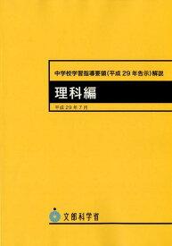 中学校学習指導要領解説 理科編(平成29年7月) 平成29年告示