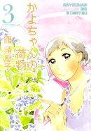 かよちゃんの荷物(3)