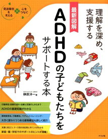 最新図解 ADHDの子どもたちをサポートする本 [ 榊原 洋一 ]