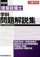 建築設備士学科問題解説集(2019年度版)