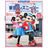 東京ディズニーシーパーフェクトガイドブック(2020) (My Tokyo Disney resort)
