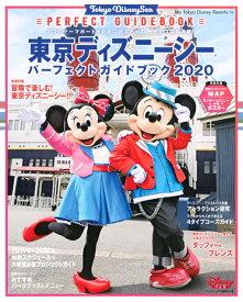 東京ディズニーシー パーフェクトガイドブック 2020 (My Tokyo Disney Resort) [ ディズニーファン編集部 ]