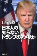 日本人が知らないトランプのアメリカ
