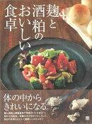 【バーゲン本】麹と酒粕のおいしい食卓