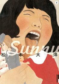 Sunny(3) (IKKI COMIX) [ 松本 大洋 ]