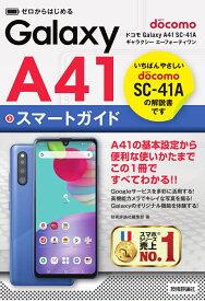 ゼロからはじめる ドコモ Galaxy A41 SC-41A スマートガイド [ 技術評論社編集部 ]