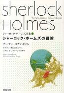 シャーロック・ホームズ全集(3)