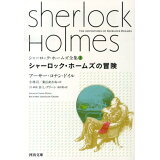 シャーロック・ホームズ全集(3) シャーロック・ホームズの冒険 (河出文庫)