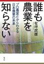 誰も農業を知らない プロ農家だからわかる日本農業の未来 [ 有坪 民雄 ]