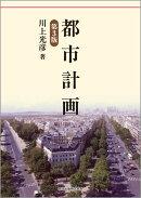 都市計画(第3版)