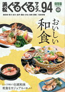 浜松ぐるぐるマップ94保存版 おいしい和食
