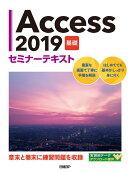 Access 2019 基礎 セミナーテキスト