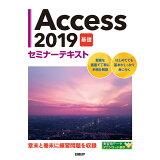 Access2019基礎セミナーテキスト