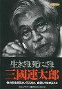 【バーゲン本】生きざま死にざま 三國連太郎 (男のVシリーズ) [ 三國 連太郎 ]