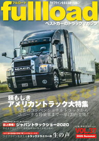 ベストカーのトラックマガジンfullload VOL.37 (別冊ベストカー) [ ベストカー ]