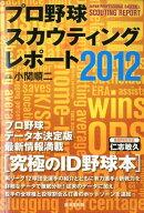 プロ野球スカウティングレポート(2012)