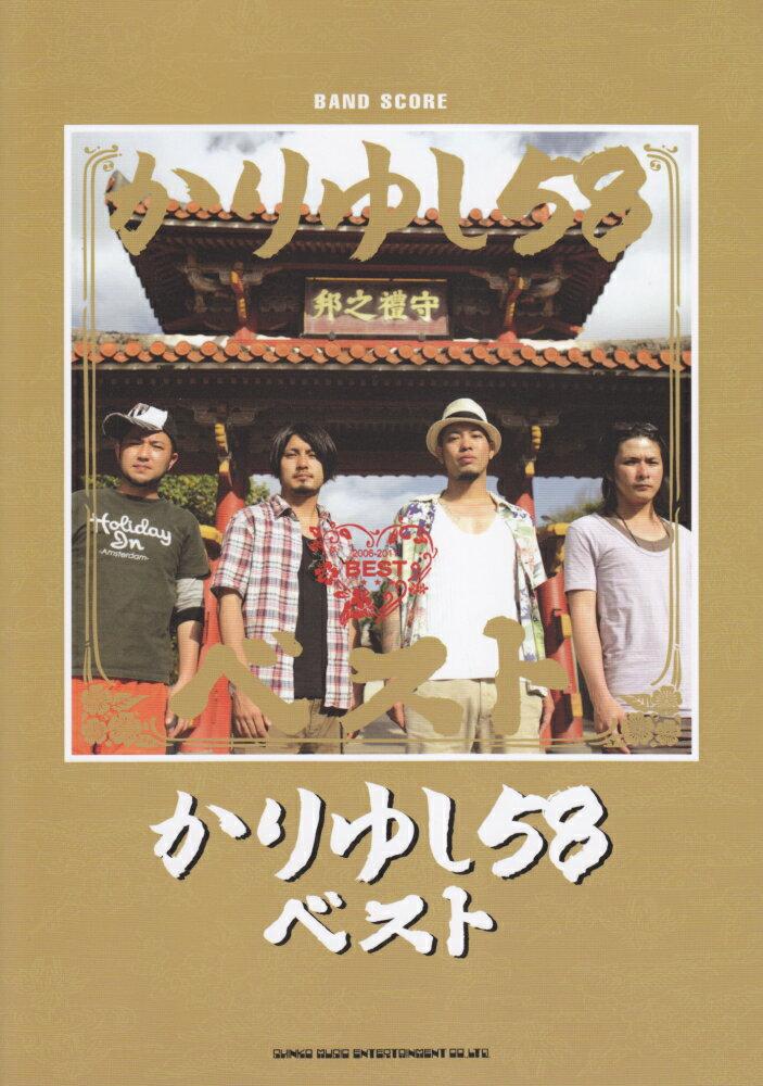 かりゆし58ベスト (バンド・スコア)