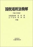 国税通則法精解 平成31年改訂