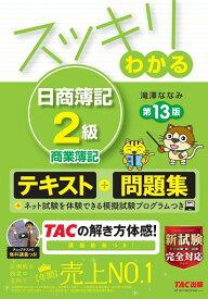 スッキリわかる 日商簿記2級 商業簿記 第13版 [ 滝澤 ななみ ]