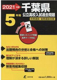 千葉県公立高校入試過去問題(2021年度)