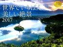 【壁掛】世界でいちばん美しい絶景カレンダー(2017)