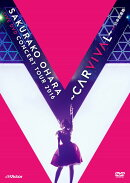 大原櫻子 LIVE DVD CONCERT TOUR 2016 〜CARVIVAL〜 at 日本武道館