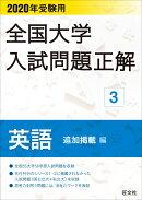 2020年受験用 全国大学入試問題正解 英語(追加掲載編)