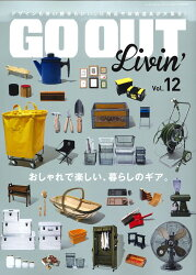 GO OUT Livin'(vol.12)