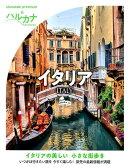 ハルカナ イタリア