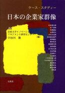 ケース・スタディー日本の企業家群像