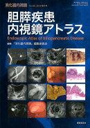 消化器内視鏡(Vol.30 (2018 増刊)