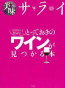 【バーゲン本】大切な人と飲みたいとっておきのワインが見つかる本