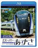 E353系 特急スーパーあずさ 4K撮影作品 松本〜新宿【Blu-ray】