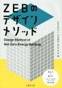 ZEBのデザインメソッド [ 空気調和・衛生工学会 ]