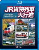 ビコム 列車大行進BDシリーズ::JR貨物列車大行進 〜全国を駆けるJRFの機関車たち〜【Blu-ray】