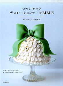 ロマンチックデコレーションケーキBIBLE 洋菓子店Anniversary(アニバーサリー)に教わる とびきりキュートなケーキ [ 本橋 雅人 ]