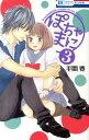 ぽちゃまに(3) (花とゆめコミックス) [ 平間要 ]