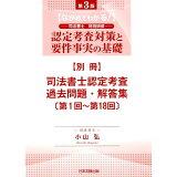 認定考査対策と要件事実の基礎(別冊)第3版 司法書士認定考査過去問題・解答集 第1回~第18回