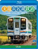 ビコム ブルーレイ展望::天竜浜名湖鉄道 天浜線【Blu-ray】