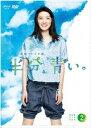 連続テレビ小説 半分、青い。 完全版 DVD BOX2 [ 永野芽郁 ]