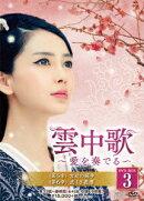 雲中歌〜愛を奏でる〜 DVD-BOX3