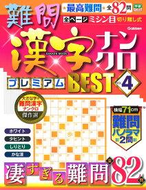 難問漢字ナンクロ プレミアムBEST VOL.4 (学研ムック) [ 学研プラス ]