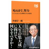 死ぬまで、努力 (NHK出版新書)